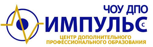 """Учебный центр """"Импульс-С"""" - обучение в Самаре"""