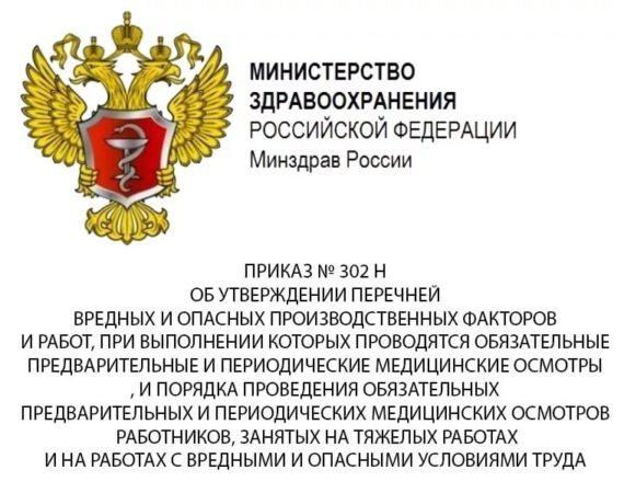Приказом Минздрава от 13.12.2019 г. № 1032н  внесены изменения во все три приложения к приказу 302н!!!