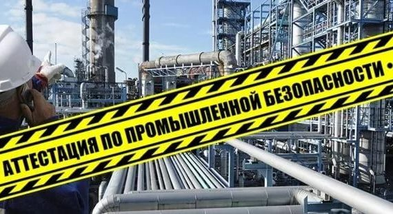 Изменены требования касательно тех, кто должен получать дополнительное профессиональное образование в области промышленной безопасности.