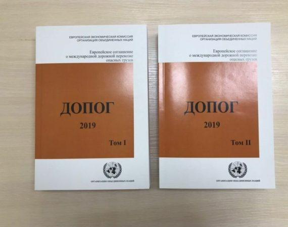 ДОПОГ 2019 — новые требования к оформлению транспортного документа на опасный груз