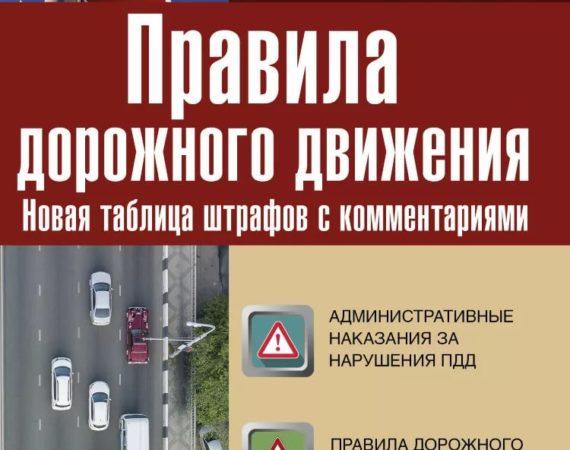 Правила дорожного движения Российской Федерации (далее – Правила) дополнены новым разделом (26) о нормах времени управления транспортным средством (ТС) и отдыха