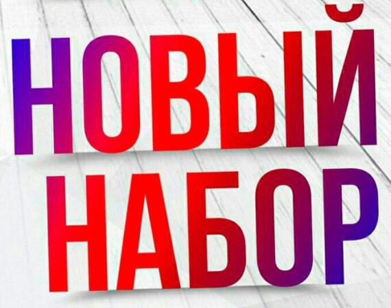 """Приглашаем на обучение """"ПОВАРОВ,КОНДИТЕРОВ и ПЕКАРЕЙ"""""""