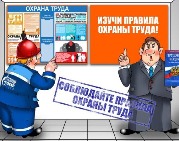 В начале 2021 года в законную силу вступают новые Правила по охране труда